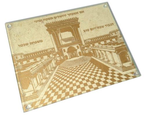 Jerusalem Stone Challah Board Engraving