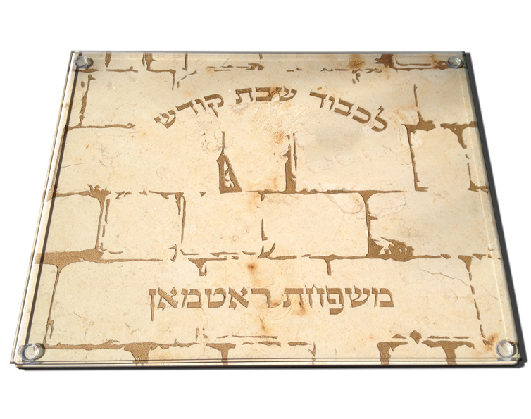 custom engraved challah board on jerusalem stone