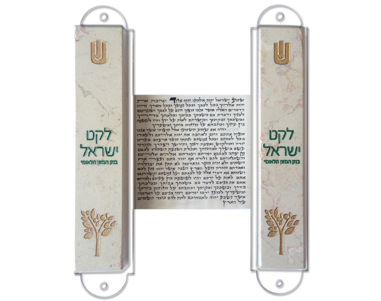 Custom Jerusalem Stone Mezuzah - leket Israel Logo - with Klaf