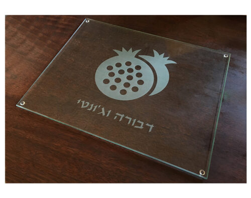 Esther Trebish - Custom Glass Challah Board - Pomagranate - Shmulik Text