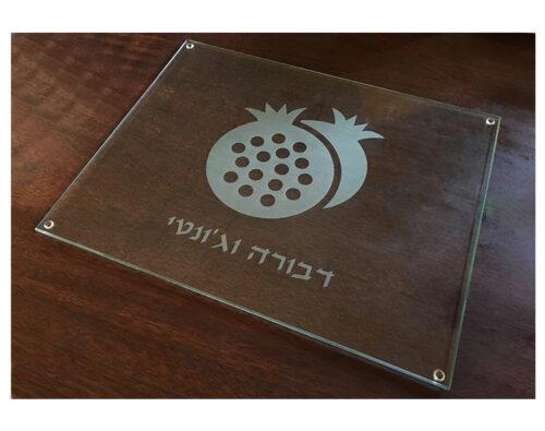 Esther Trebish - Custom Glass Challah Board - Pomagranate - Shmulik Text