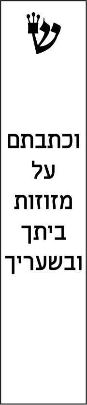 Biblical Text 3