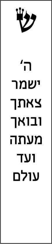 Biblical Text 4