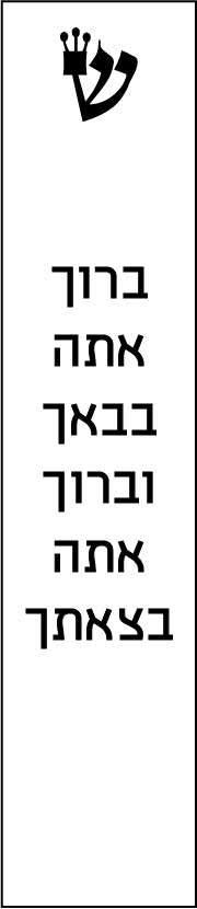Biblical Text 5