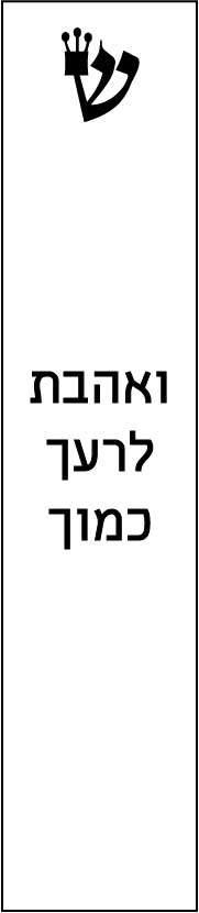 Biblical Text 6